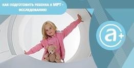 Как подготовить своего ребёнка к МРТ-исследованию