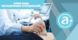 """Новые виды УЗ-диагностики в """"А Клинике"""""""