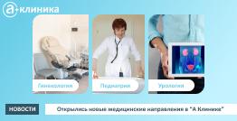 """В """"А Клинике"""" новые медицинские направления: гинекология, урология, педиатрия. Записывайтесь на прием к врачу онлайн"""