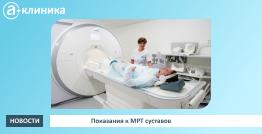 Показания к МРТ суставов