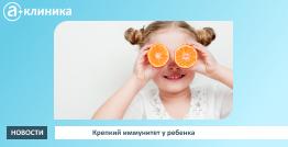 Как укрепить иммунитет вашего ребенка?