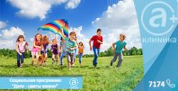Примите участие в социальной акции «Дети – цветы жизни».