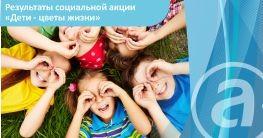 Подведены итоги социальной акции «Дети - цветы жизни»