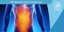 МРТ брюшной полости и малого таза