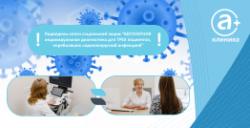 Подведены итоги социальной акции – «БЕСПЛАТНАЯ индивидуальная диагностика для ТРЕХ пациентов, переболевших коронавирусной инфекцией»
