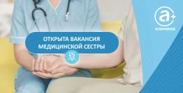 """Вакансия медсестры и медсестры-акушерки в """"А Клинике"""""""