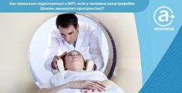 Как правильно подготовиться к МРТ, если у человека клаустрофобия (боязнь замкнутого пространства)?