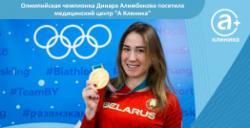 "Олимпийская чемпионка Динара Алимбекова посетила медицинский центр ""А Клиника""!"