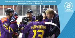 """Хоккеисты """"Могилева"""" после завершения сезона прошли обследование в """"А Клинике"""""""