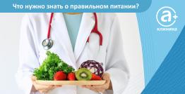 Все о здоровом питании