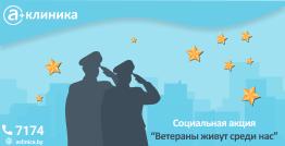 """Социальная акция """"Ветераны живут среди нас"""""""