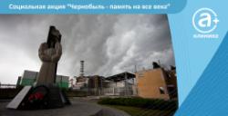 «Чернобыль – память на все века»: примите участие в социальной акции