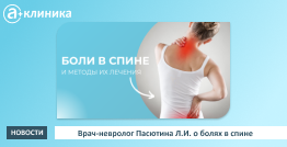 Боли в спине и методы их лечения