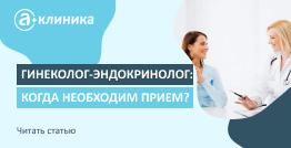 Гинеколог-эндокринолог: когда необходим прием?