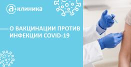 О вакцинации против инфекции COVID-19