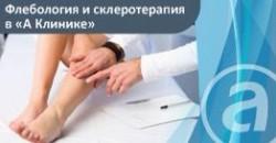 """Прием врача-флеболога и склеротерапия уже в """"А Клинике""""!"""