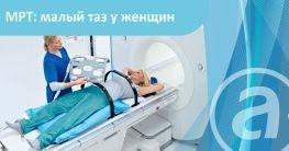 МРТ малого таза для женщин в в «А Клинике»