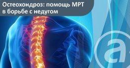 Остеохондроз: помощь МРТ в борьбе с недугом