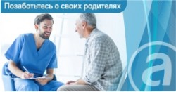 Медицинский центр «А Клиника» запускает социальную акцию – «Позаботьтесь о своих родителях»