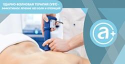 Ударно-волновая терапия (УВТ) – эффективное лечение без боли и операций