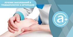 Лечение заболеваний в травматологии и ортопедии